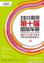 2011(第十届)南京国际汽车展览会